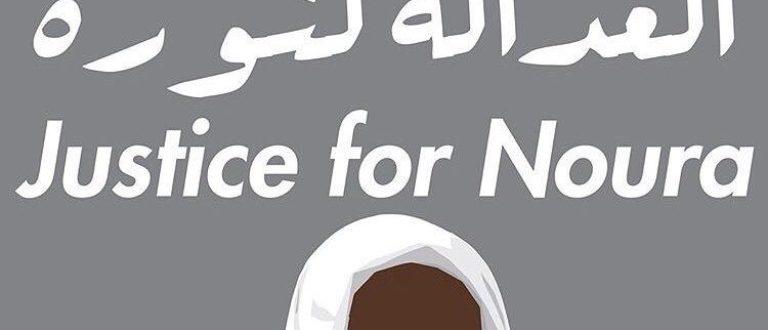 Article : #JusticeForNoura : Noura, jeune soudanaise, mariée de force et violée, aujourd'hui condamnée à la peine de mort pour avoir tué son mari.